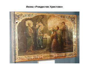 Икона «Рождество Христово»