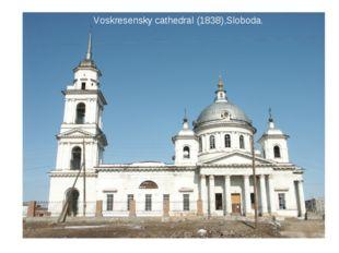 Voskresensky cathedral (1838),Sloboda.