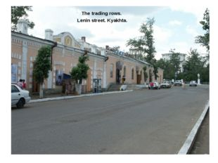 The trading rows. Lenin street. Kyakhta.