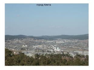 Город Кяхта город Кяхта