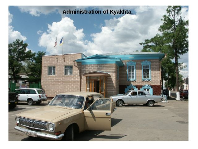 Administration of Kyakhta.