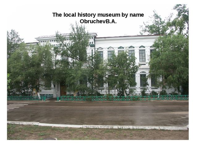 The local history museum by name ObruchevB.A.