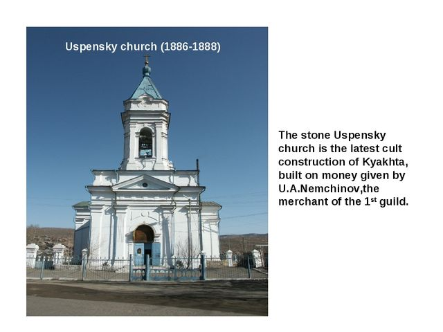 The stone Uspensky church is the latest cult construction of Kyakhta, built o...