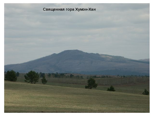 Священная гора Хумэн-Хан