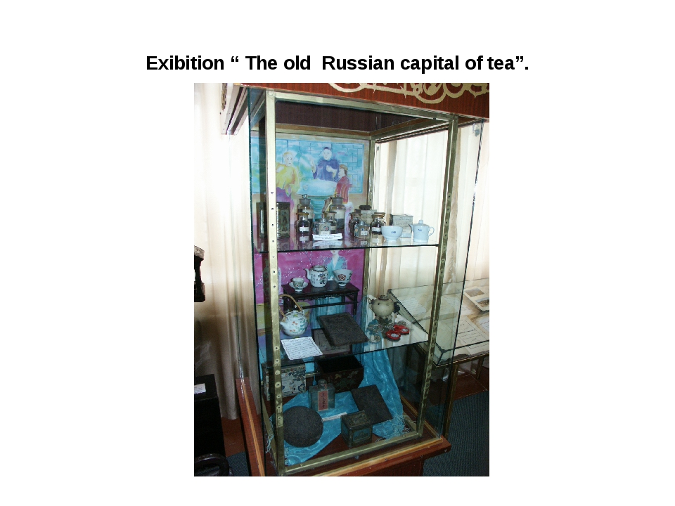 "Exibition "" The old Russian capital of tea""."
