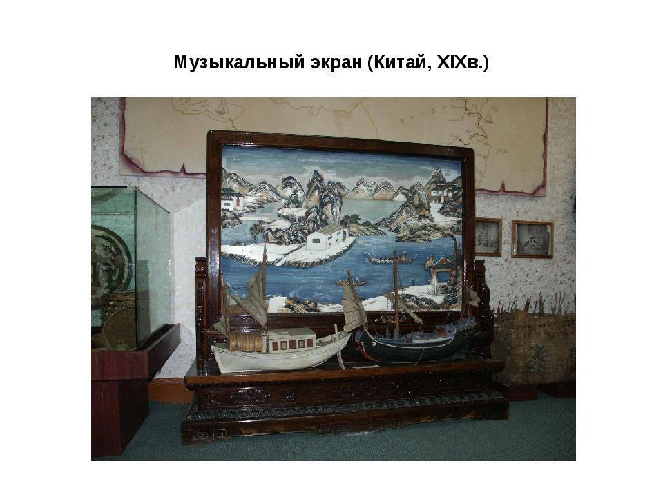 Музыкальный экран (Китай, XIXв.)