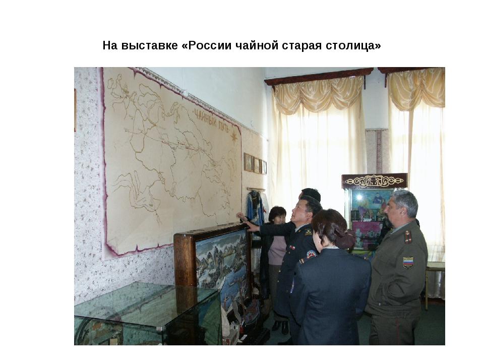 На выставке «России чайной старая столица»
