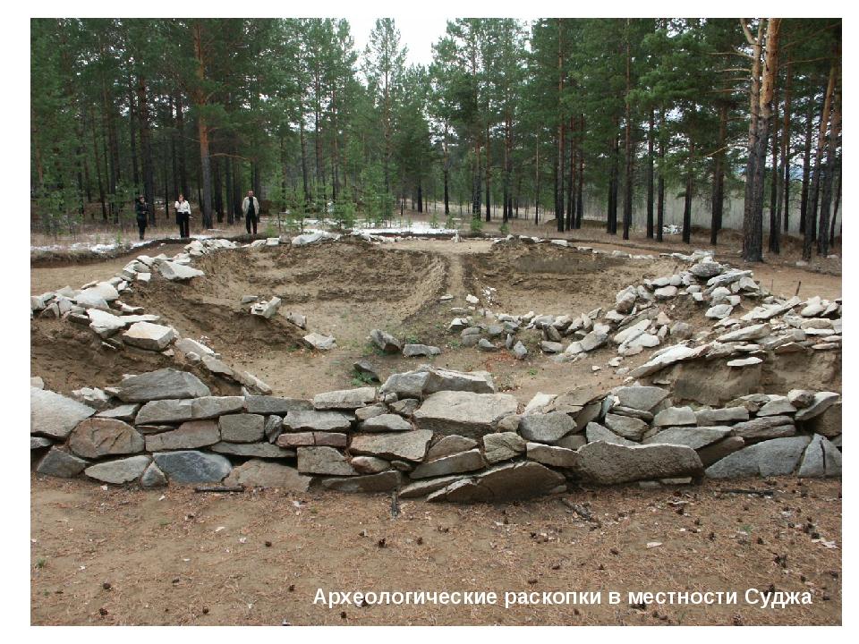 Археологические раскопки в местности Суджа