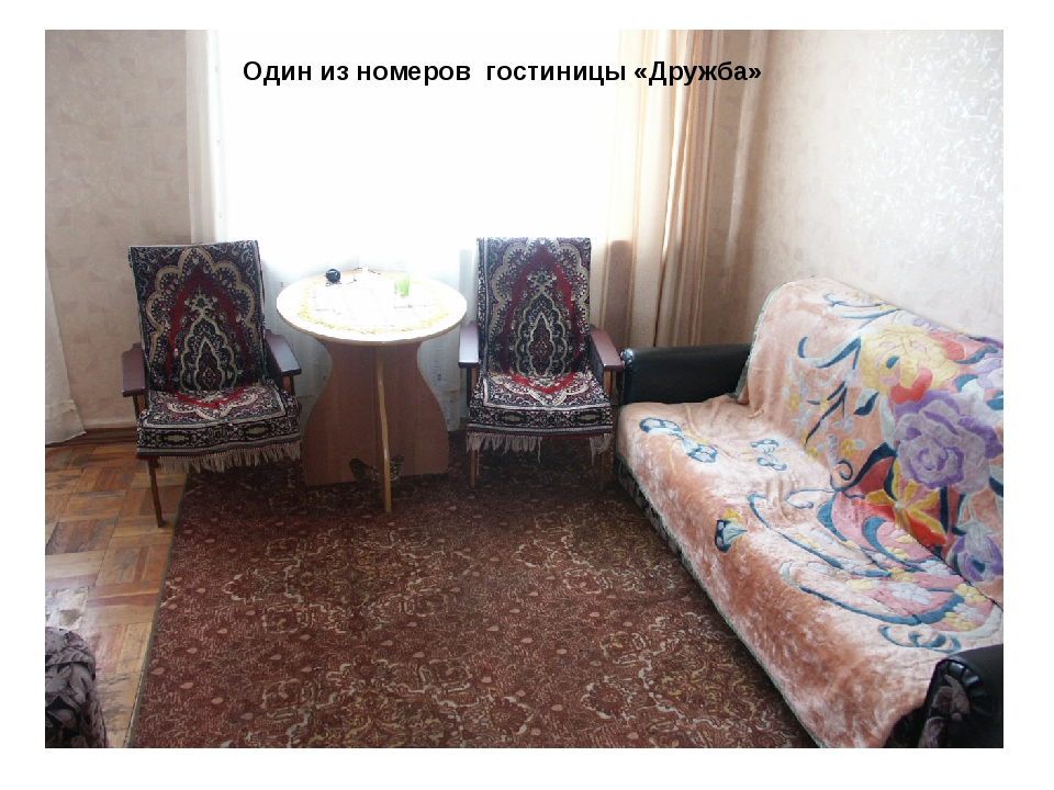 Один из номеров гостиницы «Дружба»