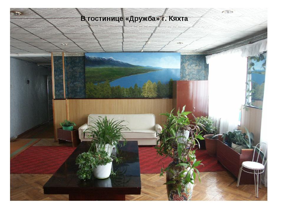 В гостинице «Дружба» г. Кяхта