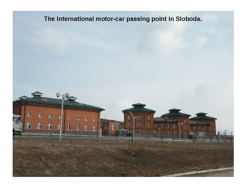 The international motor-car passing point in Sloboda.