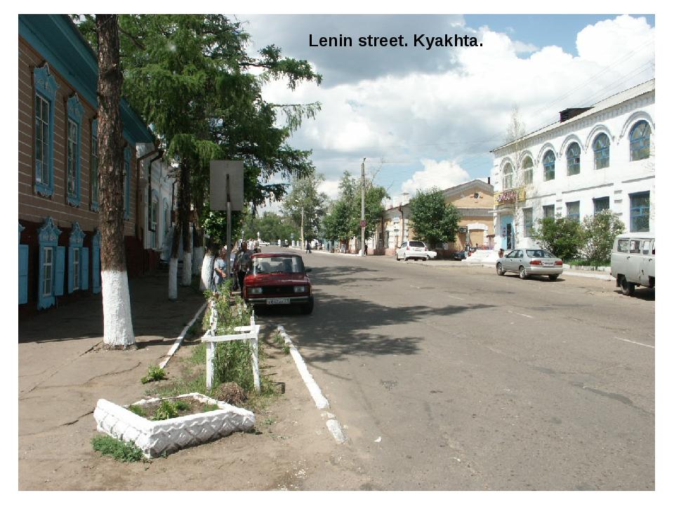 Lenin street. Kyakhta.