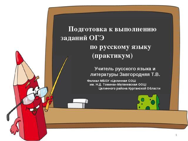 Подготовка к выполнению заданий ОГЭ по русскому языку (практикум) Учитель рус...