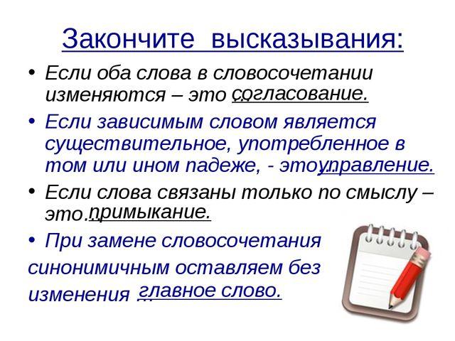 Закончите высказывания: Если оба слова в словосочетании изменяются – это … Ес...