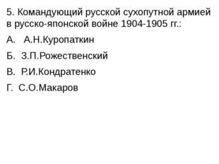 5. Командующий русской сухопутной армией в русско-японской войне 1904-1905 гг
