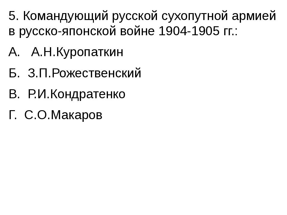 5. Командующий русской сухопутной армией в русско-японской войне 1904-1905 гг...