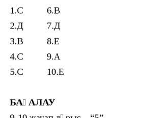 Үй жұмысын тексеру тест жауаптары 1.С 6.В 2.Д 7.Д 3.В 8.Е 4.С 9.А 5.С 10.Е БА