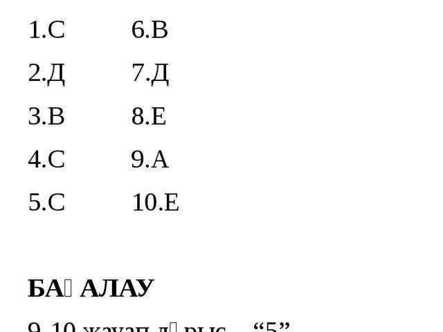 Үй жұмысын тексеру тест жауаптары 1.С 6.В 2.Д 7.Д 3.В 8.Е 4.С 9.А 5.С 10.Е БА...
