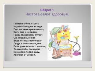 Секрет 1 Чистота-залог здоровья. Гигиену очень строго Надо соблюдать всегда.