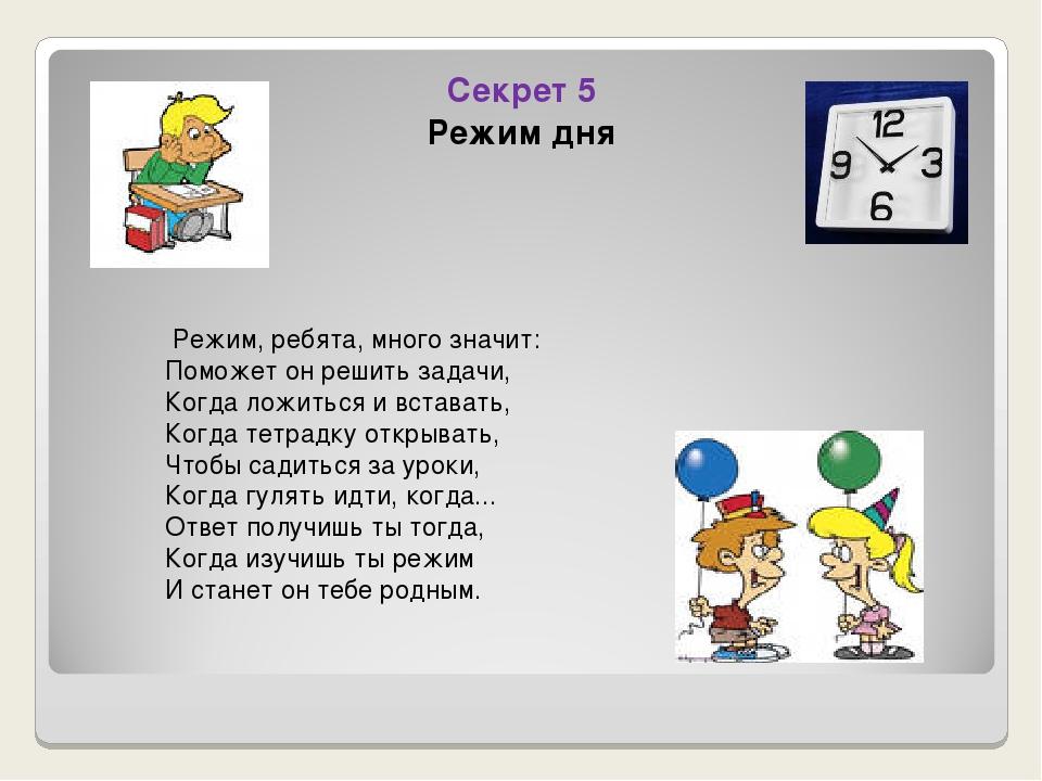 Секрет 5 Режим дня Режим, ребята, много значит: Поможет он решить задачи, Ког...