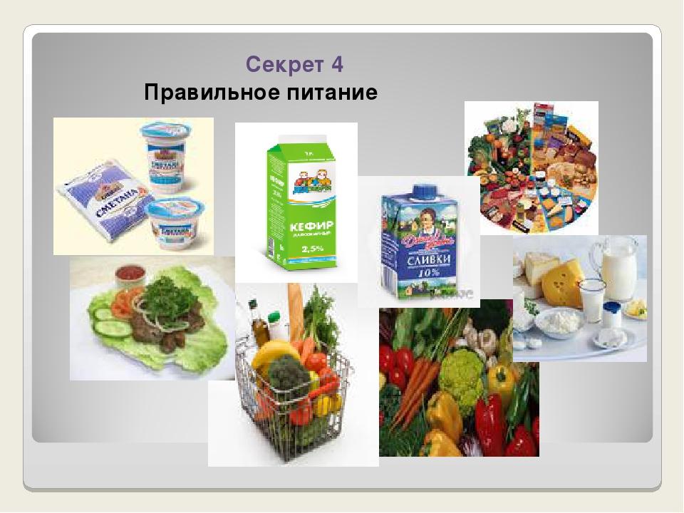 Секрет 4 Правильное питание