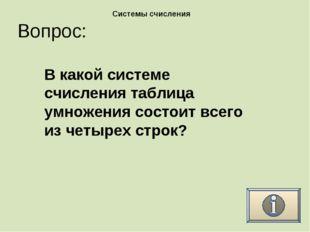 Вопрос: Системы счисления В какой системе счисления таблица умножения состоит