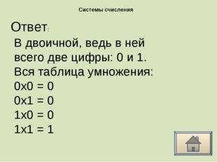 Ответ: Системы счисления В двоичной, ведь в ней всего две цифры: 0 и 1. Вся т