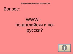 Вопрос: Коммуникационные технологии WWW - по-английски и по-русски?