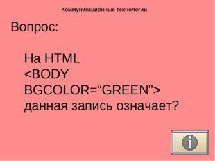 Вопрос: Коммуникационные технологии На HTML  данная запись означает?