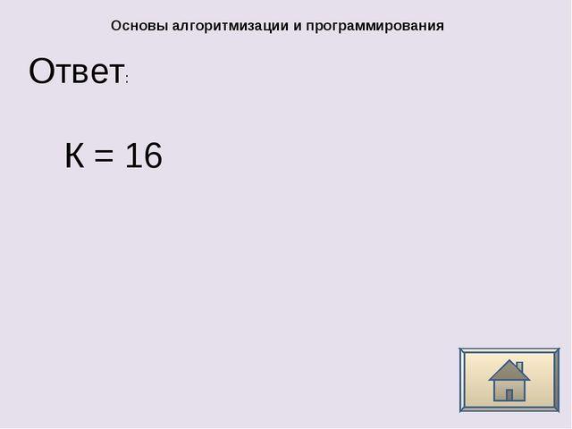 Ответ: Основы алгоритмизации и программирования К = 16