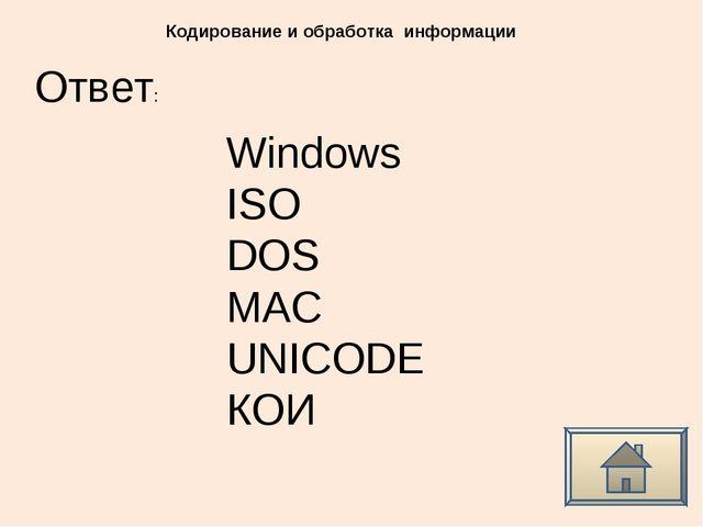Ответ: Кодирование и обработка информации Windows ISO DOS MAC UNICODE КОИ
