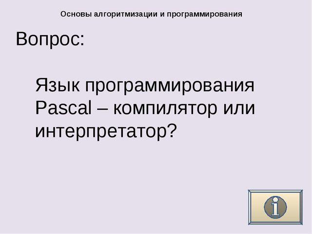 Вопрос: Основы алгоритмизации и программирования Язык программирования Pascal...