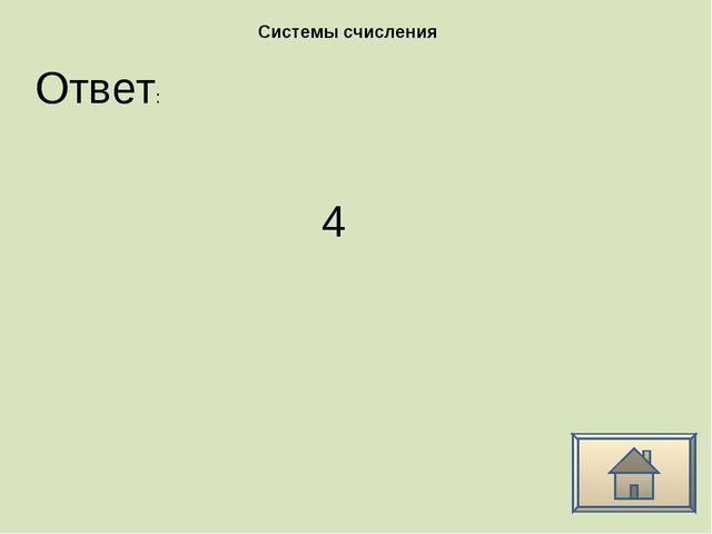 Ответ: Системы счисления 4