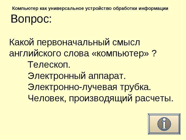 Вопрос: Компьютер как универсальное устройство обработки информации Какой пер...