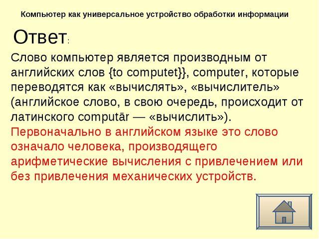 Ответ: Компьютер как универсальное устройство обработки информации Слово комп...