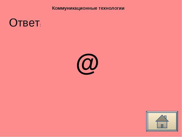 Ответ: Коммуникационные технологии @