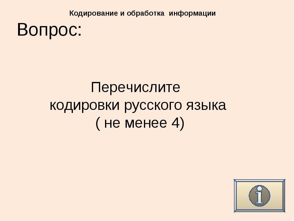 Вопрос: Кодирование и обработка информации Перечислите кодировки русского язы...