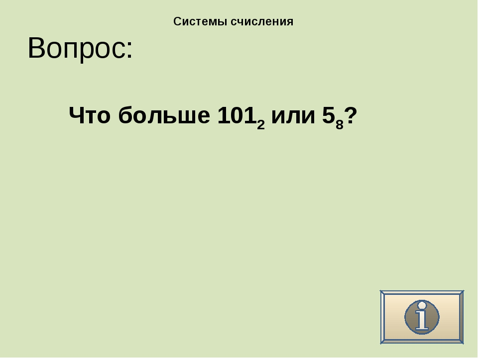 Вопрос: Системы счисления Что больше 1012 или 58?