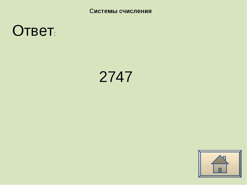 Ответ: Системы счисления 2747