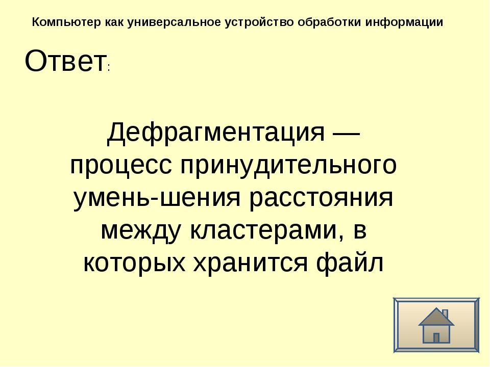 Ответ: Компьютер как универсальное устройство обработки информации Дефрагмент...
