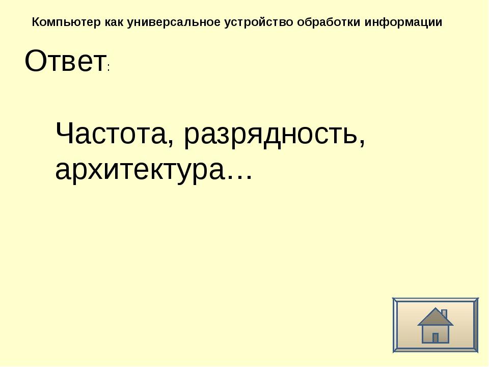 Ответ: Компьютер как универсальное устройство обработки информации Частота, р...