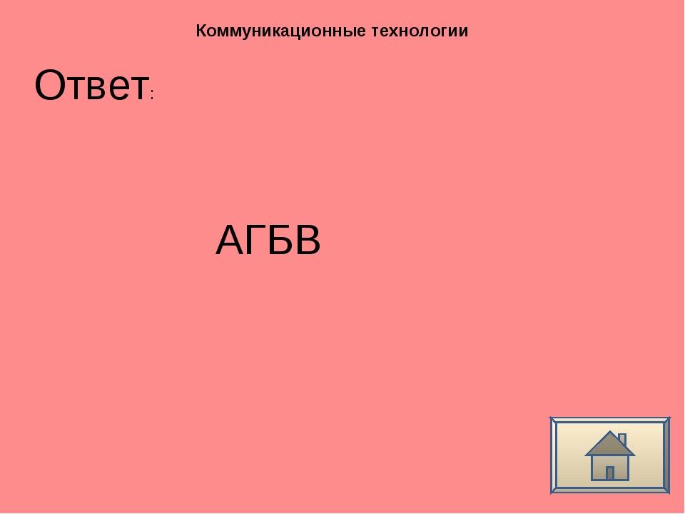 Ответ: Коммуникационные технологии АГБВ
