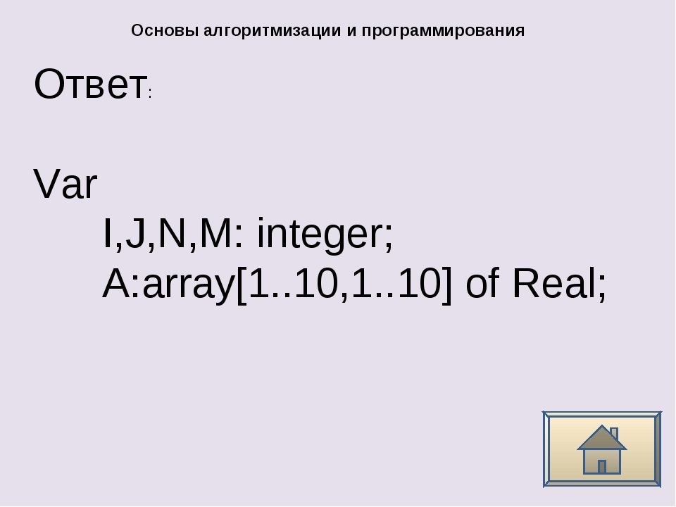 Ответ: Основы алгоритмизации и программирования Var I,J,N,M: integer; A:array...