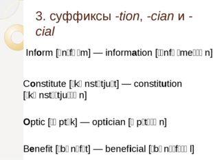 3. суффиксы-tion,-cianи-cial Inform [ɪnˈfɔːm] — information [ˌɪnfəˈmeɪʃə