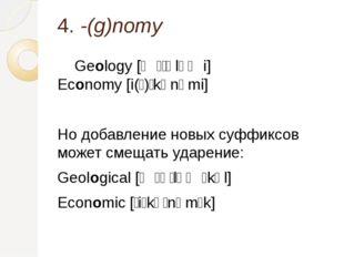 4. -(g)nomy Geology [ʤɪˈɒləʤi] Economy [i(ː)ˈkɒnəmi] Но добавление новых суфф