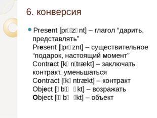 "6. конверсия Present [prɪˈzɛnt] – глагол ""дарить, представлять"" Present [ˈprɛ"