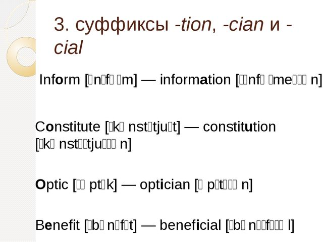 3. суффиксы-tion,-cianи-cial Inform [ɪnˈfɔːm] — information [ˌɪnfəˈmeɪʃə...