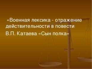 «Военная лексика - отражение действительности в повести В.П. Катаева «Сын по