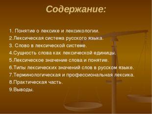 Содержание: 1. Понятие о лексике и лексикологии. 2.Лексическая система русско