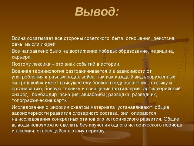 Вывод: Война охватывает все стороны советского быта, отношения, действия, реч...